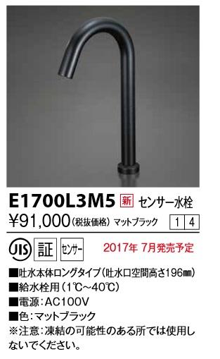 【最安値挑戦中!最大23倍】KVK E1700L3M5 センサー水栓 AC100V仕様 ブラック ロング