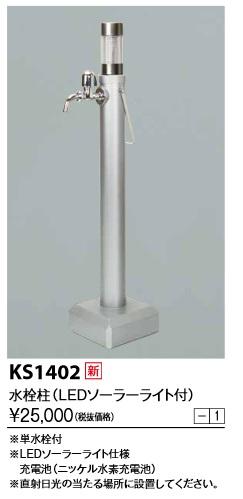 【最安値挑戦中!最大34倍】KVK KS1402 移動式水栓柱 LEDライト付 水栓柱