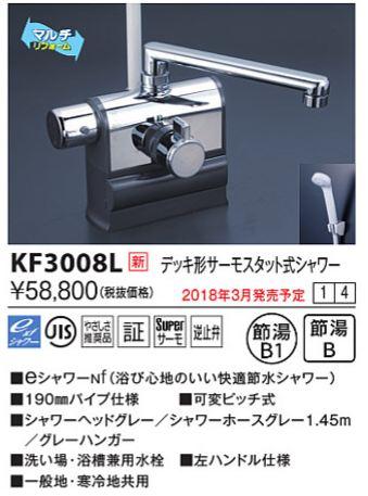 【最安値挑戦中!最大34倍】KVK KF3008L デッキ形サーモスタット式シャワー 左ハンドル仕様 (190mmパイプ付)