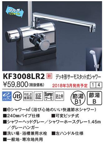 【最安値挑戦中!最大34倍】KVK KF3008LR2 デッキ形サーモスタット式シャワー 左ハンドル仕様 (240mmパイプ付)