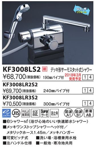 【最安値挑戦中!最大24倍】KVK KF3008LR2S2 デッキ形サーモスタット式シャワー 左ハンドル仕様 (240mmパイプ付) メッキワンストップシャワーヘッド付