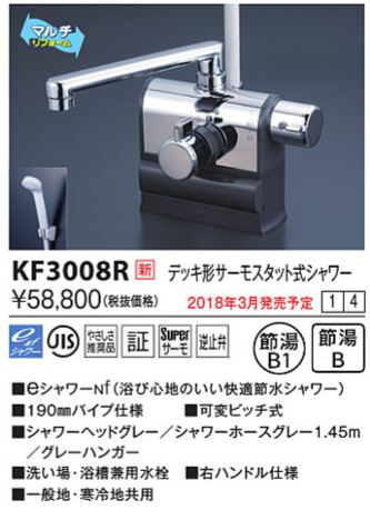 【最安値挑戦中!最大34倍】KVK KF3008R デッキ形サーモスタット式シャワー 右ハンドル仕様 (190mmパイプ付)