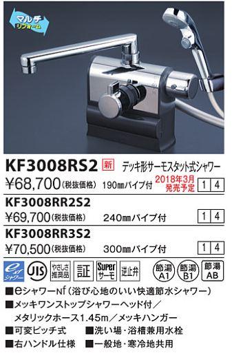 【最安値挑戦中!最大34倍】KVK KF3008RR2S2 デッキ形サーモスタット式シャワー 右ハンドル仕様 (240mmパイプ付) メッキワンストップシャワーヘッド付