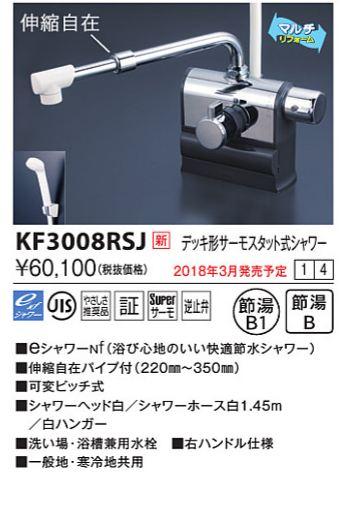 【最安値挑戦中!最大24倍】KVK KF3008RSJ デッキ形サーモスタット式シャワー 右ハンドル仕様 (伸縮自在パイプ付)