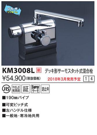 【最安値挑戦中!最大23倍】KVK KM3008L デッキ形サーモスタット式混合栓 左ハンドル仕様 可変ピッチ