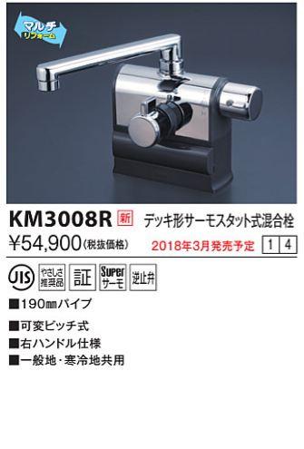 【最安値挑戦中!最大24倍】KVK KM3008R デッキ形サーモスタット式混合栓 右ハンドル仕様 可変ピッチ