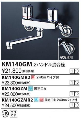 【最安値挑戦中!最大23倍】KVK KM140GMR2 2ハンドル混合栓(240mmパイプ付)