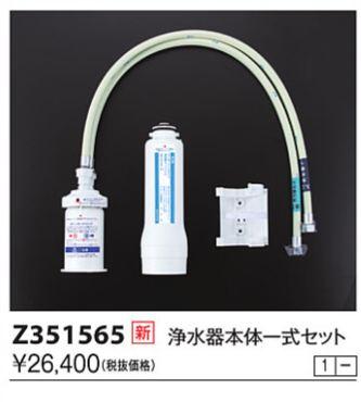 【最安値挑戦中!最大23倍】KVK Z351565 浄水器本体一式セット