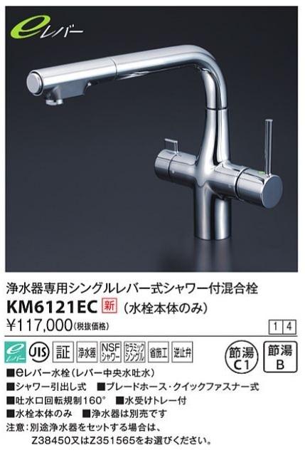 【最安値挑戦中!最大33倍】KVK KM6121EC 浄水器専用シングルレバー式シャワー付混合栓(eレバー) 水栓本体のみ