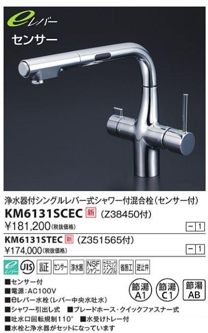 【最安値挑戦中!最大33倍】KVK KM6131SCEC 浄水器付シングルレバー式シャワー付混合栓(eレバー・センサー付) Z38450付