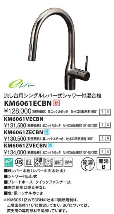 【最安値挑戦中!最大33倍】KVK KM6061VECBN グースネックシングルレバー式混合栓(eレバー・回転規制) 黒ニッケル