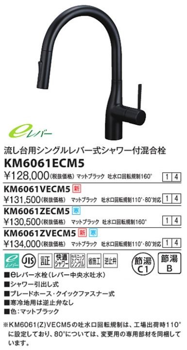 【最安値挑戦中!最大33倍】KVK KM6061VECM5 グースネックシングルレバー式混合栓(eレバー・回転規制) マットブラック