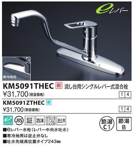 【最安値挑戦中!最大33倍】KVK KM5091THEC 流し台用シングルレバー式混合栓(eレバー)