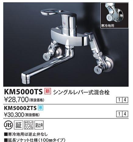 【最安値挑戦中!最大33倍】KVK KM5000ZTS シングルレバー式混合栓 延長ソケット100mm 寒冷地用