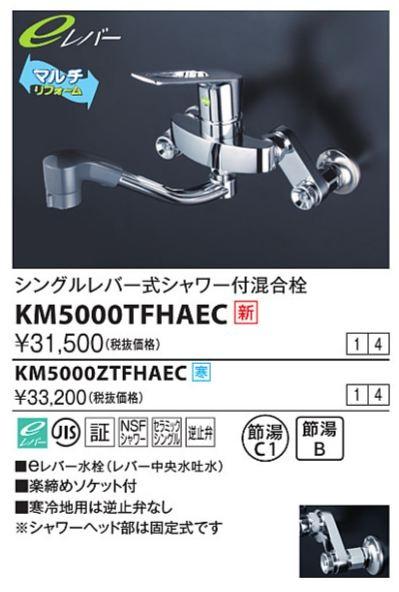 【最安値挑戦中!最大23倍】KVK KM5000TFHAEC 楽締めソケット付シングルレバー式シャワー付混合栓(eレバー)