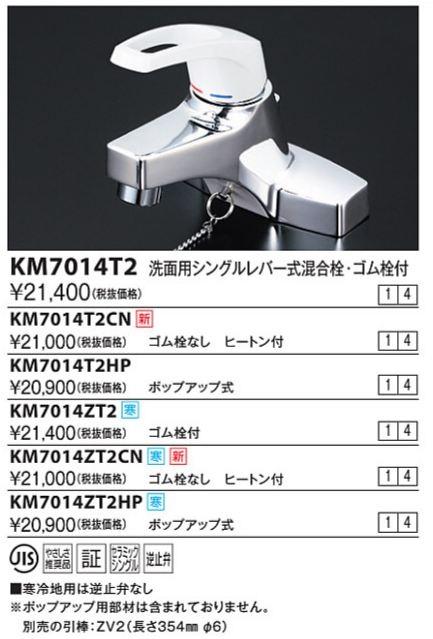 【最安値挑戦中!最大23倍】KVK KM7014T2CN 洗面用シングルレバー式混合栓 ヒートン付
