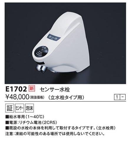 【最安値挑戦中!最大23倍】KVK E1702 センサー水栓 (立水栓タイプ用)