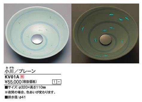 【最安値挑戦中!最大23倍】KVK KV01A 手洗鉢 KOシリーズ 小川/プレーン [♪]