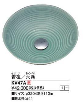 【最安値挑戦中!最大34倍】KVK KV47A 手洗鉢 KOシリーズ 青磁/六兵 [♪]
