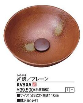 【最安値挑戦中!最大23倍】KVK KV50A 手洗鉢 KOシリーズ 〆焼/プレーン [♪]