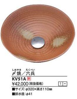 【最安値挑戦中!最大34倍】KVK KV51A 手洗鉢 KOシリーズ 〆焼/六兵 [♪]