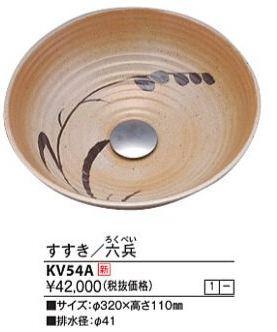 【最安値挑戦中!最大34倍】KVK KV54A 手洗鉢 KOシリーズ すすき/六兵 [♪]