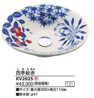 【最安値挑戦中!最大34倍】KVK KV202S 手洗鉢 SGシリーズ 四季絵赤 [♪]