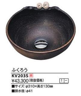 【最安値挑戦中!最大34倍】KVK KV203S 手洗鉢 SGシリーズ ふくろう [♪]