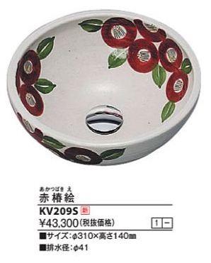 【最安値挑戦中!最大34倍】KVK KV209S 手洗鉢 SGシリーズ 赤椿絵 [♪]