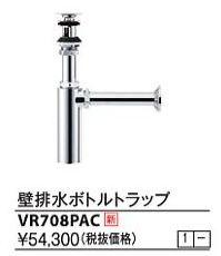 【最安値挑戦中!最大23倍】KVK VR708PAC 壁排水ボトルトラップ