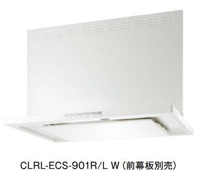 【最安値挑戦中!最大24倍】レンジフード 富士工業 CLRL-ECS-901 R/L W 間口900mm ホワイト (前幕板別売) [♪■§]