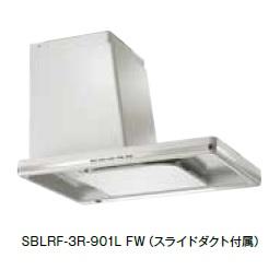 【最安値挑戦中!最大23倍】レンジフード 富士工業 SBLRF-3R-901 R/L FW/SI 間口900mm (スライドダクト付属) [♪■§]