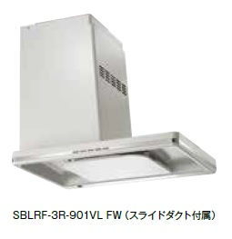 【最安値挑戦中!最大23倍】レンジフード 富士工業 SBLRF-3R-901V FW/SI 間口900mm (スライドダクト付属) [♪■§]