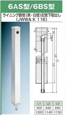 【最安値挑戦中!最大23倍】ガーデンシンク 前澤化成工業 M14042(6AS×1200-20) 水栓柱 ステンレスシリーズ 6AS型