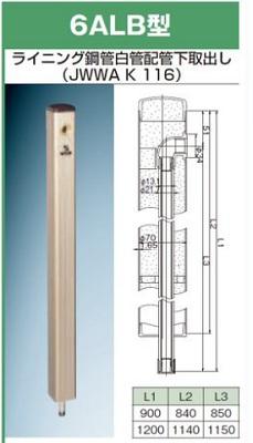 【最安値挑戦中!最大23倍】ガーデンシンク 前澤化成工業 M14170(6ALB×1200/4個入) 水栓柱 アルミシリーズ 6ALB型