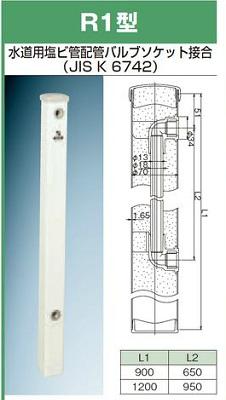 【最安値挑戦中!最大23倍】ガーデンシンク 前澤化成工業 M14233(R1×1200ホワイト/10個入) 水栓柱 ホワイトシリーズ R1型
