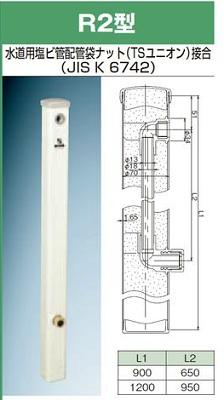 【最安値挑戦中!最大23倍】ガーデンシンク 前澤化成工業 M14239(R2×900ホワイト/10個入) 水栓柱 ホワイトシリーズ R2型