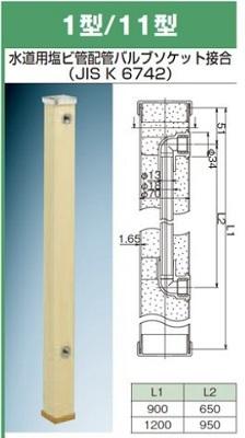 【最安値挑戦中!最大23倍】ガーデンシンク 前澤化成工業 M14334(HI11×1200/10個入) 水栓柱 アイボリーシリーズ 11型