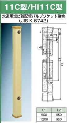 【最安値挑戦中!最大23倍】ガーデンシンク 前澤化成工業 M14501(70角11C×900/6個入) 水栓柱 アイボリーシリーズ 11C型