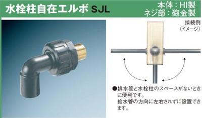 【最安値挑戦中!最大23倍】ガーデンシンク 前澤化成工業 M14603(SJL20×13/50個入) 水栓柱 関連製品 自在エルボ SJL型 本体:HI製 ネジ部:砲金製
