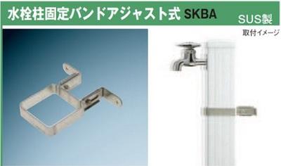 【最安値挑戦中!最大23倍】ガーデンシンク 前澤化成工業 M14645(SKBA-60-50/20個入) 水栓柱 関連製品 固定バンドアジャスト式 SKBA型 SUS製