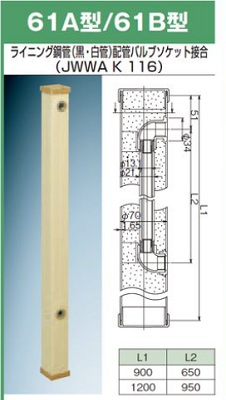 【最安値挑戦中!最大23倍】ガーデンシンク 前澤化成工業 M14819(61B×900-20×13/4個入) 水栓柱 アイボリーシリーズ 61B型