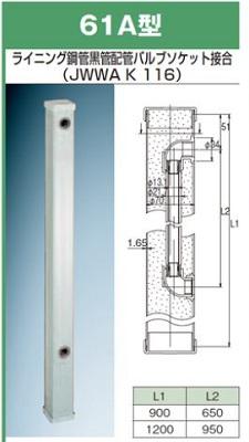 【最安値挑戦中!最大23倍】ガーデンシンク 前澤化成工業 M14844(61A×1200みかげ/10個入) 水栓柱 みかげシリーズ 61A型