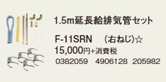 【最安値挑戦中!最大25倍】コロナ 石油暖房機部材 F-11SRN 延長給排気管セット部材 1.5m延長給排気管セット [■]