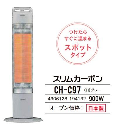【最安値挑戦中!最大23倍】コロナ 電気暖房機 CH-C97(H) スリムカーボン グレー 遠赤外線カーボンヒーター [■]