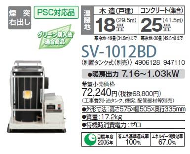 【最安値挑戦中!最大23倍】石油暖房機 コロナ SV-1012BD 半密閉式 別置タンク式(別売) [■]
