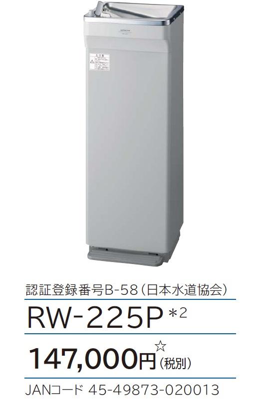 【最安値挑戦中!最大24倍】ウォータークーラー 日立 RW-225P 冷水専用 水道直結式床置型 ステンレス鋼製2Lタンク [■]