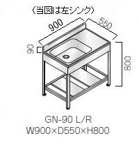 【最安値挑戦中!最大23倍】オールステンレスキッチン GN-90L/R 流し台 そで付バックガードあり W900×D550×H800 [♪]