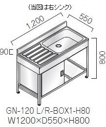 【最安値挑戦中!最大33倍】オールステンレスキッチン GN-120L/R-BOX1-H80 流し台 ボックス付 W1200×D550×H800 [♪]