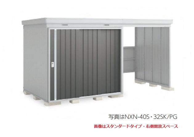【最安値挑戦中!最大25倍】イナバ物置 ネクスタウィズ NXN-40S・32SK 右側開放スペース型番 スタンダード 一般型 [♪▲]